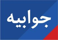 جوابیه شورای شهر سرخس درباره عدم انتخاب شهردار جدید این شهر در مهلت قانونی