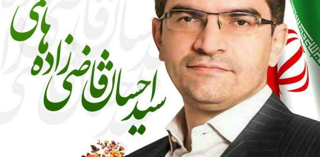 رسمی  «سیداحسان قاضیزاده هاشمی» نماینده مردم سرخس، فریمان، احمدآباد و رضویه باقی ماند