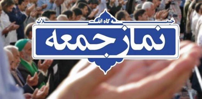 نماز جمعه ۲۹ مرداد در تمامی پایگاههای خراسان رضوی اقامه میشود