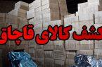 کشف ۲۰۰ میلیون تومان کالای قاچاق در شهر مرزی سرخس